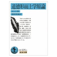 御影日記(14) 金融権力盛衰史(9)─3. カントの道徳論(4)