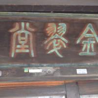 まち歩き中13836 京の通り・富小路通 NO45  画材屋さん 古い 大正時代そのまま