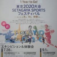 東京2020大会 SETAGAYA SPORTS フェスティバル【世田谷区立総合運動場】