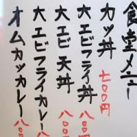 江別市 味処 一 (はじめ)