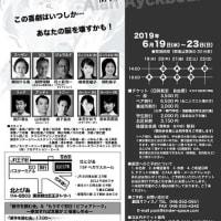 演劇 48幕 『ウーマン・イン・マインド』