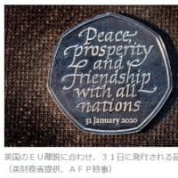 今日以降使えるダジャレ『2393』【国際】■EU離脱を記念する50ペンス硬貨…1月31日の日付入り