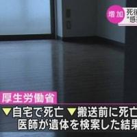 大阪府で入院できないコロナ自宅療養者は全国3万5千人のうち、1万5千人。そして大阪府の新型コロナ累計死者数が、東京都の死者数を再び抜いて全国最悪の1958人に。これが吉村維新の最低の政治の結果だ。