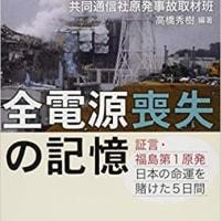 【誰が悪いのか】全国の高裁で初!福島原発事故、国と東電に賠償責任を認める判決。しかも地裁判決から大幅増額の10億円超え【安倍前総理も原発マフィアの一員】