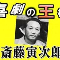 YouTube「斎藤寅次郎物語」