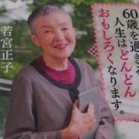 60歳を過ぎると人生はどんどん面白くなる~~若宮正子さん