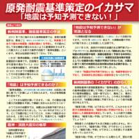 7月21日広島仮処分第5回審尋のご案内