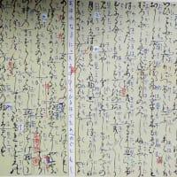 『枕草子 二』九曜文庫 30  40「木は」(3枚) 二条通(京都) : 沢田庄左衛門 慶安2[1649]