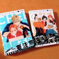 日本語版7.8巻発売!