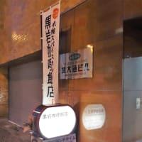 札幌でランチ(99)黒岩咖哩飯店
