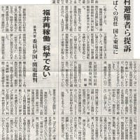 福井再稼働「科学でない」/県専門委 委員が国・関電批判・・・今日の「赤旗」記事