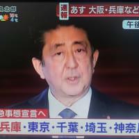 明日、7都府県に緊急事態宣言発令!お役所と金融機関を閉めないと何も変わらない?!