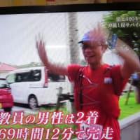 沖縄1周レースを再度見て