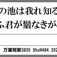 万葉短歌3835 勝間田の3570