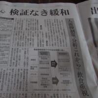 # 小室禍  or  # Corona禍 & アベノマスク ・・・・!!!????     № 8,356