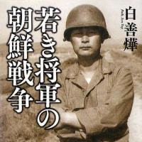第一次朝鮮戦争の英雄が、死して尚、行先の無い暗さを憂える。
