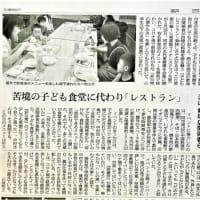 きょう6月11日(金)の朝日新聞に「子どもレストラン」