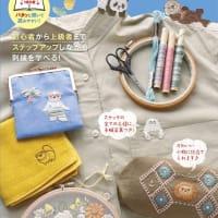 4月20日新刊でます!【刺繍本ハウツー本初心者~上級者まで楽しめる!】