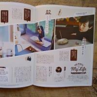 1月 雑誌掲載のお知らせ!