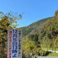 小島トンネル開通に伴い、北川村小島の国道493号迂回路は通り抜けすることができなくなります。