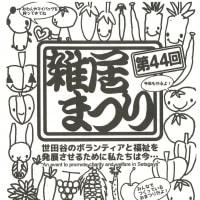 第44回 雑居まつり【羽根木公園】