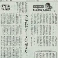 #akahata つぶれたラーメン屋より・・・/武田砂鉄のいかがなものか!?+①・・・今日の赤旗記事