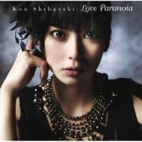 音楽評論74「Love Paranoia」(柴咲コウ 2009年)