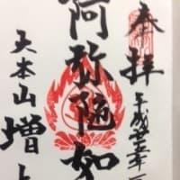 三縁山広度院増上寺