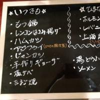 黒板メニュー!