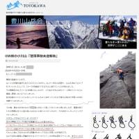 岩登りにおけるヒヤリハット報告書