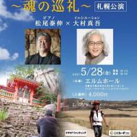 ~魂の巡礼~ 第二章 5/28札幌公演実現へのクラウドファンディングに、皆様お力をお貸しください!