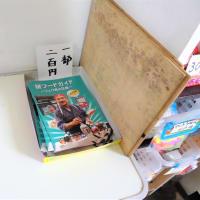 船橋にある駄菓子屋リュウ君の店の本を販売します