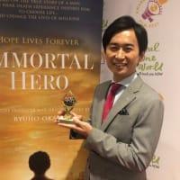 映画『#世界から希望が消えたなら。』がロサンゼルスで開催されアウェアネス映画祭(Awareness Film Festival)にて功労賞(Merit Award)を受賞!