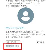 【PC版】ブログの更新を通知できるようになりました