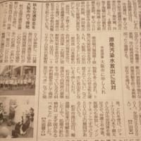 大阪湾放射能汚染水放出阻止会見はNHK、共同通信、毎日新聞、テレビ大阪などが報道。