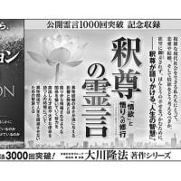 2月16日付の四国新聞 に、『釈尊の霊言―「情欲」と悟りへの修行―』『ザ・ポゼッション―憑依の真相―』の広告が掲載されました。