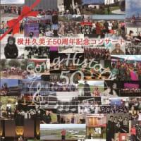 横井久美子50周年記念コンサートの驚き  櫻井智志