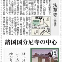 法華寺は光明皇后ゆかりの尼寺/毎日新聞「かるたで知るなら」第26回