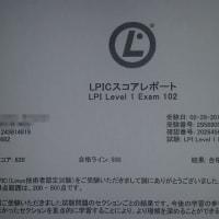 LPIC レベル1 102試験の学習(受験当日&合格発表)