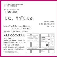 ART COCKTAIL個展「また、うずくまる」昨年の個展との違いは?