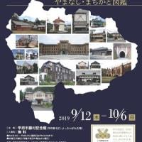 まちかどの近代建築写真展in藤村記念館X