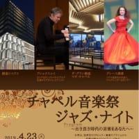 【4月23日(火曜日)開催☆チャペル音楽祭Jazzナイト@GINZA SIXのお知らせ
