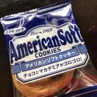 ミスターイトウ アメリカンソフトクッキー こっそり値上げ?