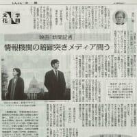 #akahata 情報機関の暗躍突き メディア問う/映画「新聞記者」 青木理・・・今日の赤旗記事