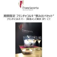 フランチャコルタ3杯+おつまみセットが期間限定で2,200円!@有楽町