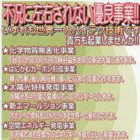 横綱・白鵬のような慮外ものを日本相撲協会に残してはならない!!
