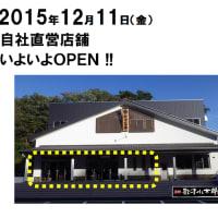 歌津小太郎直営店オープン
