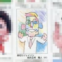 週刊朝日「山藤章二の似顔絵塾」掲載!!(厚切りジェイソン)