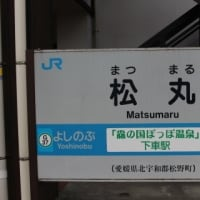 JR四国 松丸駅