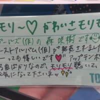 明日はハイスパ東京公演\(^o^)/